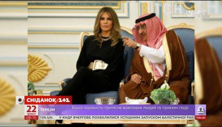 Меланія з Іванкою проігнорували жіночий дрес-код саудитів