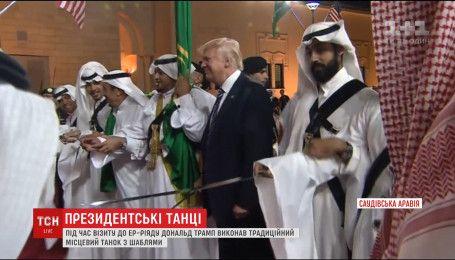 У Саудівський Аравії Трамп станцював із шаблями