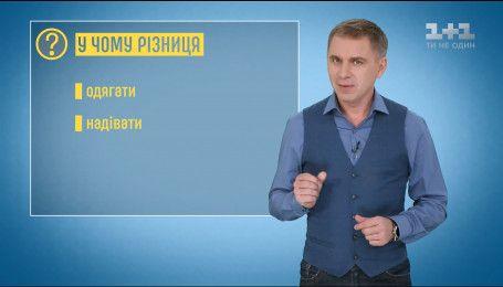 Одягати чи надівати: у чому різниця – експрес-урок