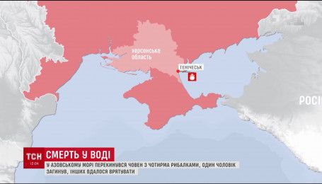 Лодка с четырьмя рыбаками перевернулся на Херсонщине в Азовском море