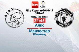 Аякс - Манчестер Юнайтед - 0:2. Онлайн-трансляція фіналу Ліги Європи