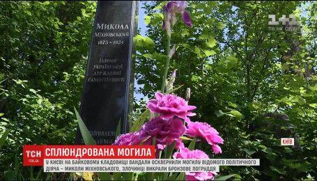 На Байковому цвинтарі жертвою вандалів став пам'ятник Миколі Міхновському