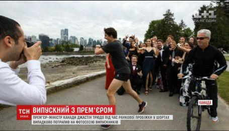 Прем'єр-міністр Канади під час ранкової пробіжки випадково потрапив на фотосесію