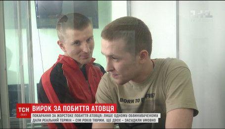 У Києві оголосили вирок хлопцям, які рік тому жорстоко побили АТОвця