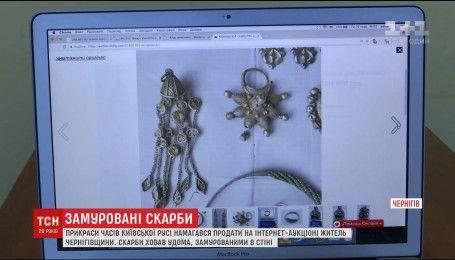 Житель Черниговщины пытался продать через Интернет-аукцион украшения времен Киевской Руси