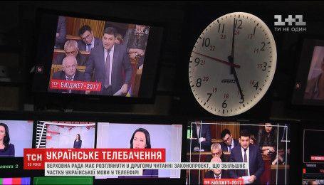 ВР рассмотрит законопроект, что увеличит долю украинского языка в телеэфире