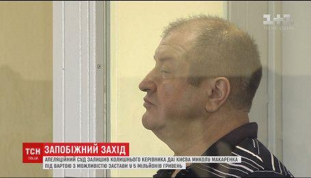 Апеляційний суд залишив під вартою екс-голову ДАІ Києва Миколу Макаренка
