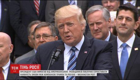 Трамп требовал от американских разведчиков заявить об отсутствии его связей с Россией