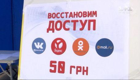 У чиїх інтересах було закрити російські соцмережі