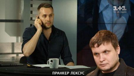Кремлійвський пранкер Лексус спробував розіграти журналіста Грошей