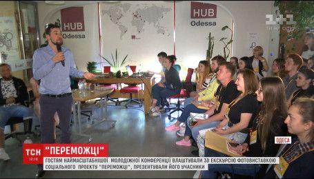 """В Одесі пройшла молодіжна конференція, в якій спікерами виступили учасники проекту """"Переможці"""""""