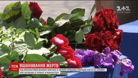 У Києві урядовці поклали квіти на спомин про жертв Манчестерського теракту