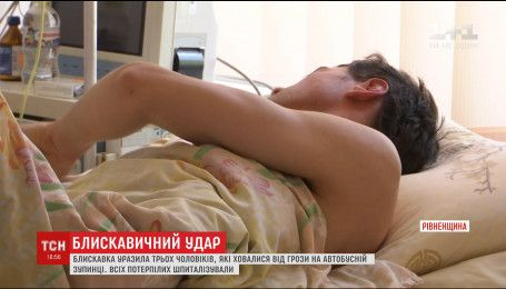 На Рівненщині блискавка вразила одразу трьох чоловіків