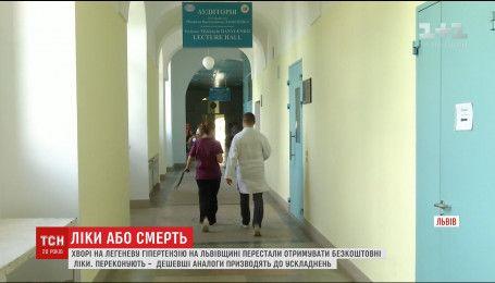 Хворі на легеневу гіпертензію на Львівщині перестали отримувати безкоштовні ліки