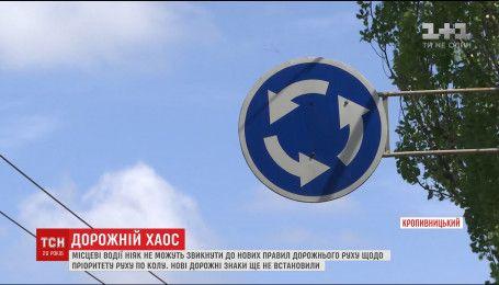 На украинских дорогах постоянный хаос из-за изменения правил движения