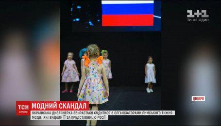 Украинскую дизайнершу выдали за представительницу России на Римской недели моды
