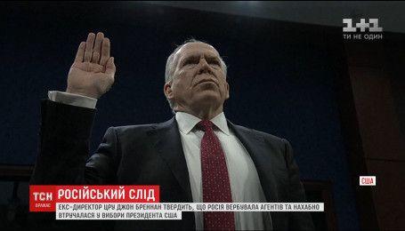 Росія вербувала агентів та нахабно втручалася у вибори президента США