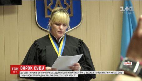 """На шість років в'язниці засудили одного з ідеологів провального проекту """"Новоросія"""""""