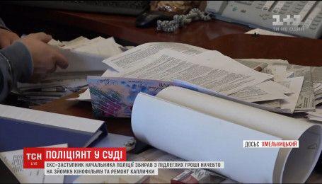 На Хмельниччині екс-поліцейський привласнив 30 тисяч гривень на церкву та зйомку вигаданого фільму
