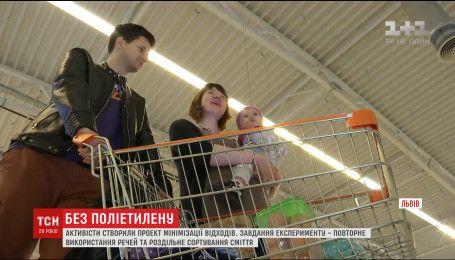Еко-сумки та сортування відходів: у Львові розпочали експеримент зі зменшення кількості сміття