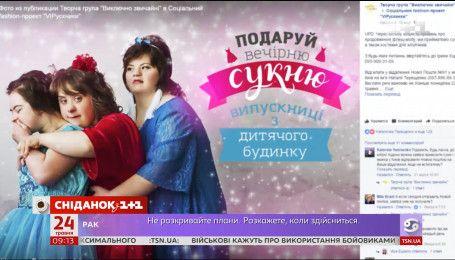 """Благотворительный проект """"Выпускники"""" организовал показ под открытым небом"""