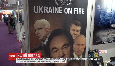 """На Каннском кинофестивале показали антиукраинской фильм """"Украина в огне"""""""