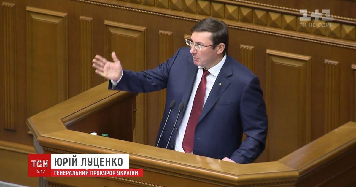Луценко выступает с трибуны Рады по делу Саакашвили. Прямая трансляция