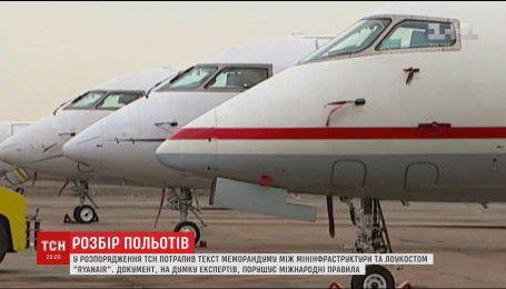Міністр інфраструктури України опинився у центрі авіаційного скандалу