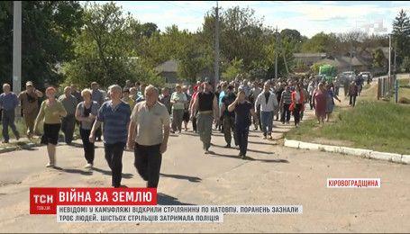 На Кіровоградщині люди в камуфляжі відкрили вогонь з рушниць по натовпу людей