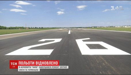 """В аэропорту """"Киев"""" завершили ремонт терминала """"А"""" и взлетной полосы"""