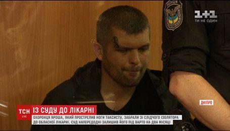 Охранника Яроша со следственного изолятора доставили в областную больницу на обследование