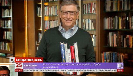 Про вибір освіти й шлях до успіху: правила життя Білла Гейтса