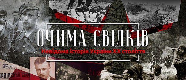 Невідома історія України ХХ століття