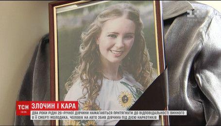Суд оголосив вирок кермувальнику, який два роки тому збив на смерть 26-річну дівчину
