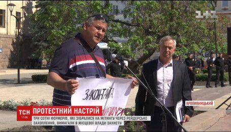 У Кропивницькому аграрії влаштували мітинг проти рейдерських захоплень в області