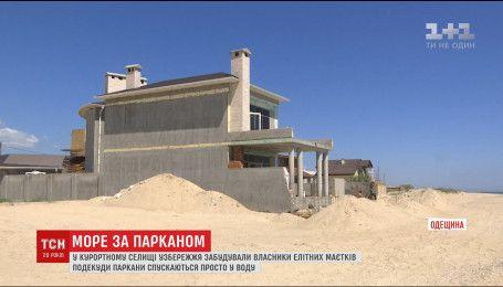 В курортном поселке Одесчины владельцы элитных поместий застраивают побережье