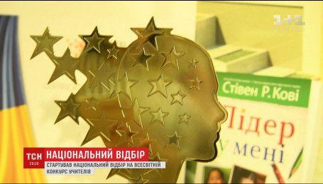 """В Украине начался национальный отбор на всемирный конкурс учителей """"Global Teacher Prize"""""""