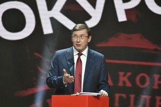 Луценко звинуватив прихильників Саакашвілі у знищенні держави і обіцяє кримінальну відповідальність