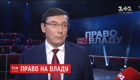 Луценко відзвітував про рік роботи генпрокурором