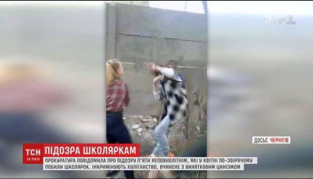 Прокуратура объявила подозрение черниговским подросткам, которые жестоко избили двух школьниц