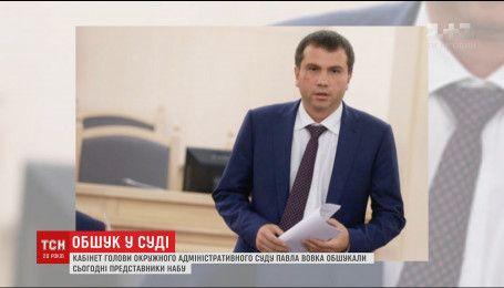 НАБУ провело обшук в квартирі та кабінеті голови окружного адміністративного суду Києва