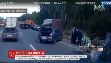 В России в результате ДТП грузовика с пивом, водители до конца разобрали дармовые бутылки