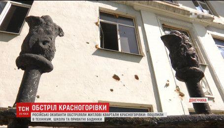 В Красногоровке боевики обстрелами поздравили школьников с праздником