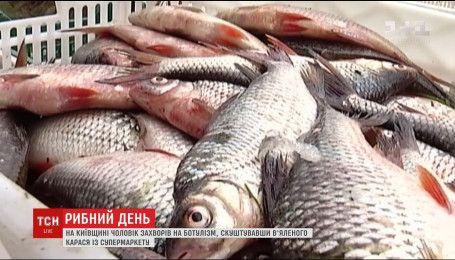 На Київщині чоловік захворів на ботулізм, скуштувавши в'яленого карася з супермаркета