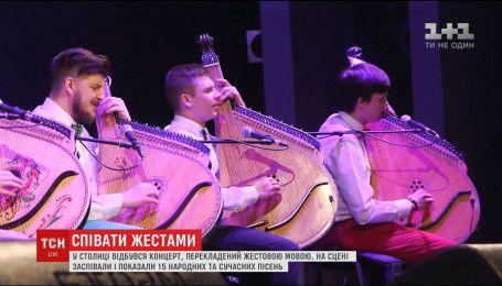 У Києві заспівали і показали 15 народних та сучасних пісень жестовою мовою