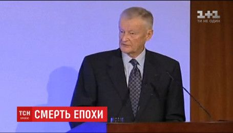 У США помер знаменитий політолог і державний діяч Збігнєв Бжезінський
