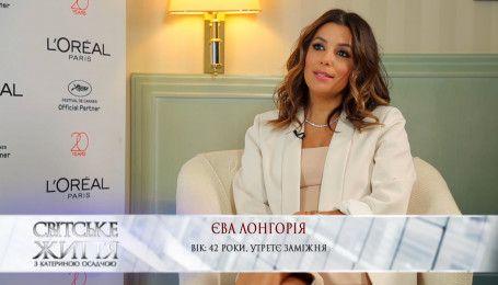 Єва Лонгорія не боїться з'являтися на публіці без косметики