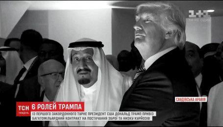 Танец с саблями и ряд ляпов: итоги первого заокеанского визита Трампа