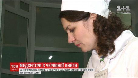 Дефицит в 100 тысяч медсестер ТСН.Тиждень исследовал причины нехватки кадров в больницах