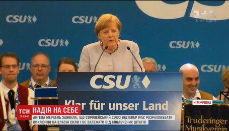 Меркель заявила, що ЄС не має залежати від Сполучених Штатів та Великої Британії
